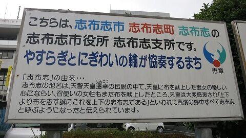 鹿児島 志布志市 改名 早口言葉 市役所 に関連した画像-01