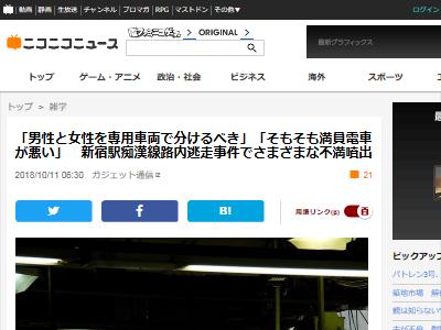 痴漢 電車 新宿に関連した画像-02