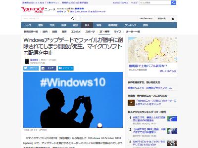 Windows10 アップデート 個人フォルダに関連した画像-02