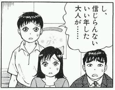教頭 学校 先生 パワハラ アンケート 忘年会に関連した画像-01