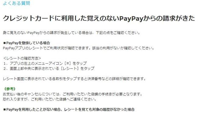 PayPay クレジットカード 不正利用に関連した画像-02
