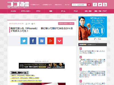 iPhone iPhone6 露店 ジャガイモ 詐欺に関連した画像-02