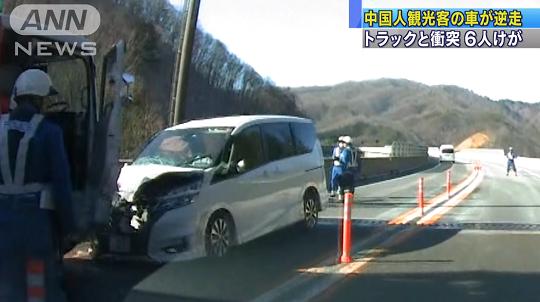 中国人自動車逆走に関連した画像-01