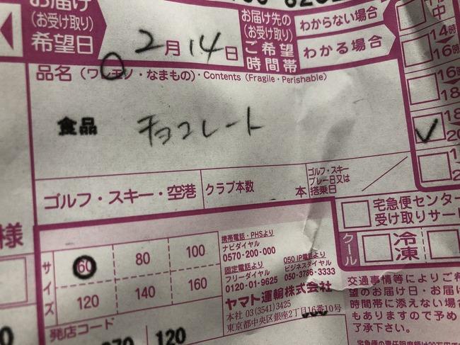 チョコ バレンタイン 不在票 クロネコヤマト 神対応に関連した画像-02