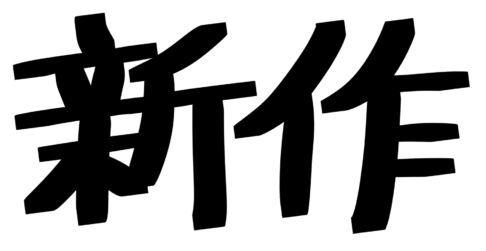 ツイステッドメタル 新作 実写 TVシリーズに関連した画像-01