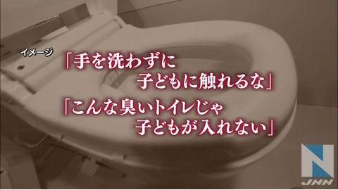 トイレ 夫 妻 包丁 逮捕 事件 子供 臭い 匂いに関連した画像-01