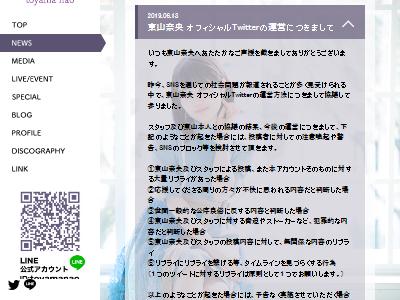 東山奈央 ツイッター 迷惑 ブロックに関連した画像-02