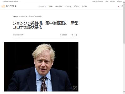 ジョンソン英首相ICU新型コロナに関連した画像-02