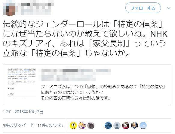 キズナアイ フェミニスト NHK 炎上 規約違反 性的に関連した画像-13