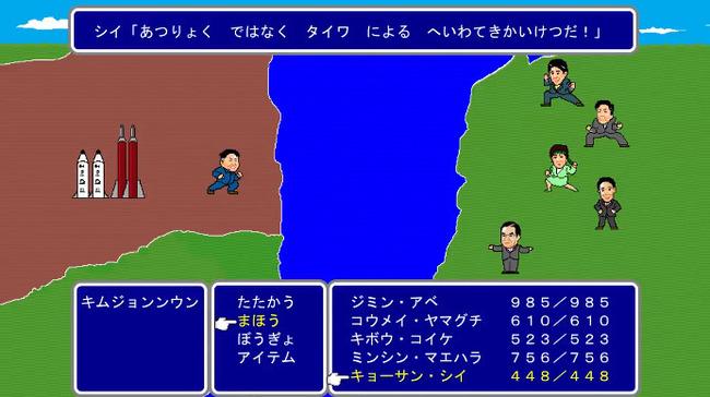 幸福実現党 幸福の科学 非公式クリエイターチー北朝鮮  動画 RPGに関連した画像-02