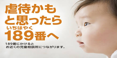 児童虐待 相談 専用ダイヤル 無料 有料に関連した画像-01