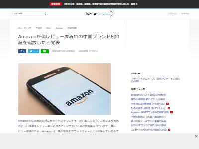 Amazon偽レビュー中国ブランド追放に関連した画像-02