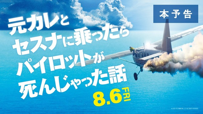 サバイバルスリラー 映画 元カレとセスナに乗ったらパイロットが死んじゃった話 邦題に関連した画像-01