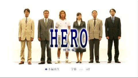 HERO キムタク 木村拓哉 松たか子に関連した画像-01