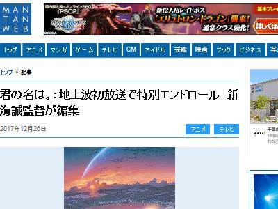 君の名は。 新海誠 地上波初放送 特別エンドロールに関連した画像-02