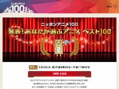 アニメ ベスト NHK BSプレミアム 井上喜久子 関智一に関連した画像-02