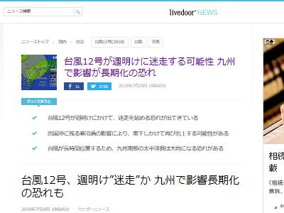台風12号 進路 北上 九州 予報 天気予報に関連した画像-02
