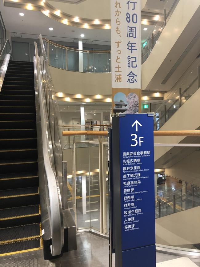 商業施設 イトーヨーカドー  土浦市 市役所に関連した画像-04