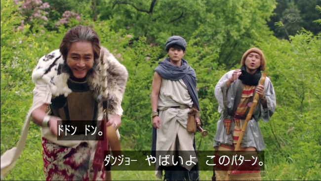 ドラマ 勇者ヨシヒコ 勇者ヨシヒコと導かれし七人 バンナム 刺客 太鼓の達人 どんちゃんに関連した画像-04