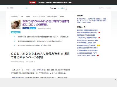 SOD 200本 無料視聴に関連した画像-02