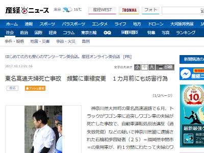 東名夫婦死亡 石橋和歩 容疑者 民事 賠償 1億円に関連した画像-03