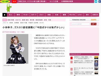 小林幸子 ゴスロリ 披露 ラスボス CMに関連した画像-02