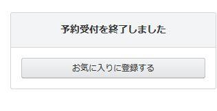 予約開始 Xbox XboxOneX ヨドバシ アマゾン 瞬間 絶望 ゲーマーに関連した画像-02