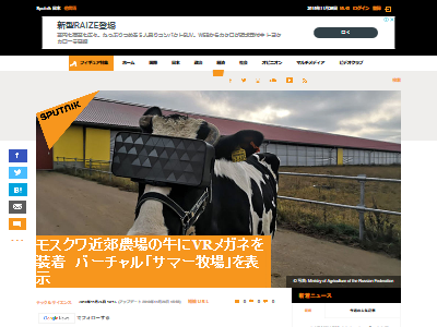 ロシア 牛 VRに関連した画像-02