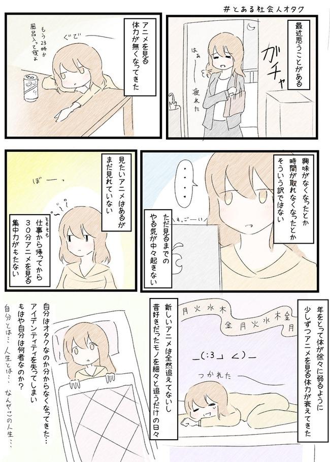 アニメ オタク アニオタ 歳をとる 体力に関連した画像-02