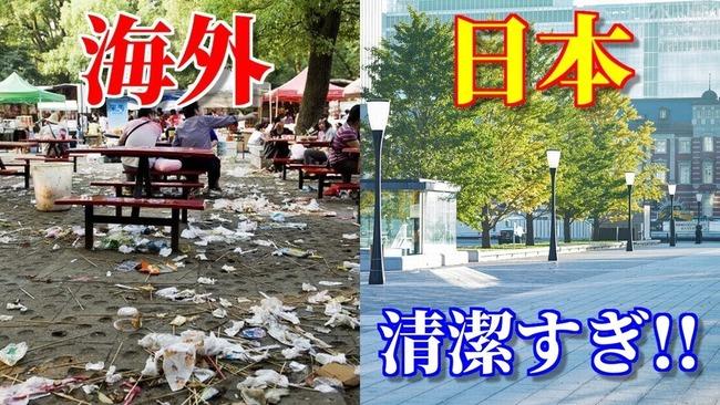 新型コロナ終息後 海外旅行 行きたい国 1位 日本 清潔に関連した画像-01