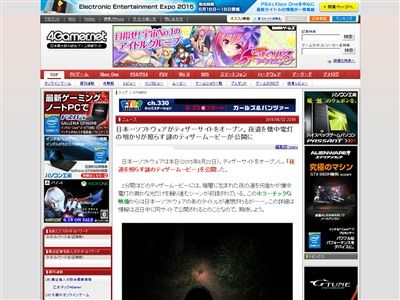日本一ソフトウェア ホラーに関連した画像-02