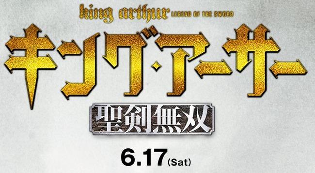 コーエーテクモゲームス コエテク 聖剣無双 商標 出願 無双 新作に関連した画像-04