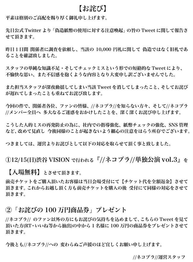ネコプラ アイドル 偽札 旧紙幣 ツイッター お詫び 炎上 100万円に関連した画像-02