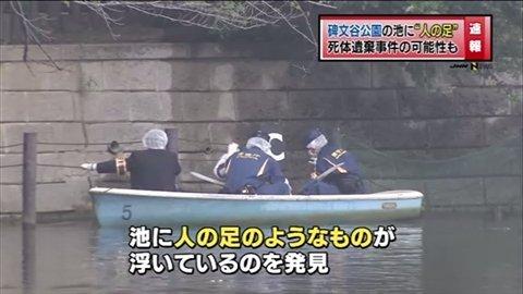 東京 目黒区 碑文谷公園 バラバラ遺体に関連した画像-01