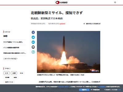 北朝鮮ミサイル探知できないに関連した画像-02
