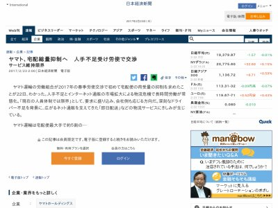 ヤマト運輸 春季 宅配便に関連した画像-02