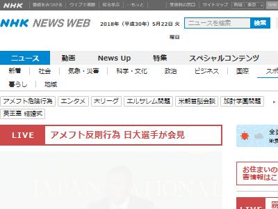 日大 悪質タックル アメフト 内田正人 記者会見に関連した画像-04
