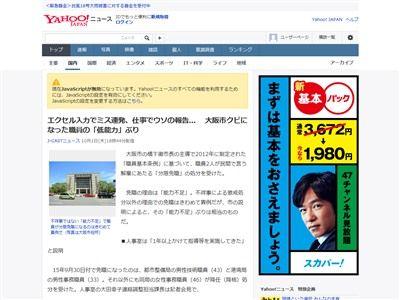 大阪 職員 低能に関連した画像-02