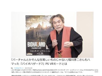 バイオハザード7 PSVR 稲川淳二 怖いに関連した画像-02