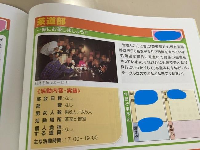 茶道部 利休 大学 サークルに関連した画像-02