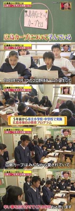 広島 広島カープ 野球 小学校 幼稚園 授業に関連した画像-02