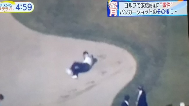 安倍総理 トランプ大統領 ゴルフ バンカー 転ぶ 一回転に関連した画像-05