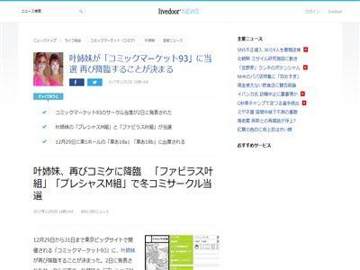 叶姉妹 冬コミ サークル当選 コミケ ファビュラスに関連した画像-02