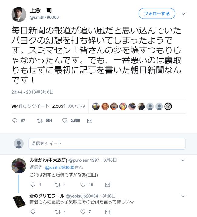政治 森友問題 書き換え 文書 朝日に関連した画像-04