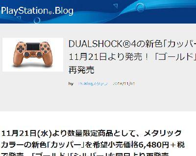 PS4 Pro 2TB 大容量 HDDに関連した画像-03