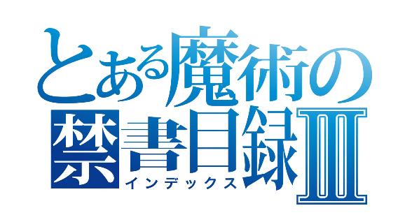 とある魔術の禁書目録  アニメ ラノベに関連した画像-01