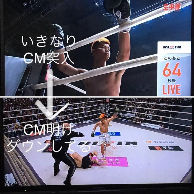 フジテレビ RIZIN 那須川天心 CM 放送事故に関連した画像-03