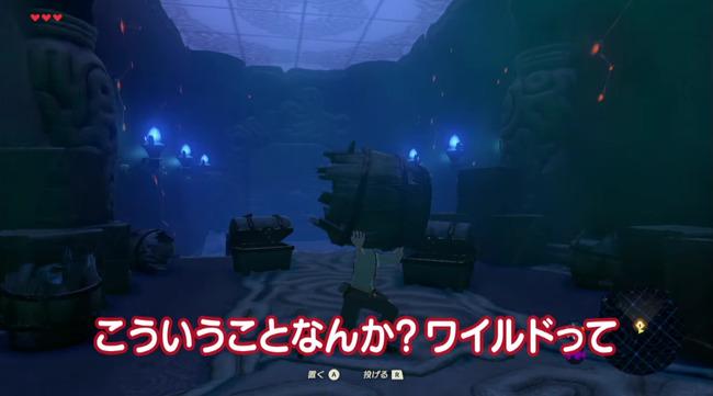 よゐこ 濱口優 ゼルダの伝説 ブレスオブザワイルド ゲームセンターDX 任天堂に関連した画像-07