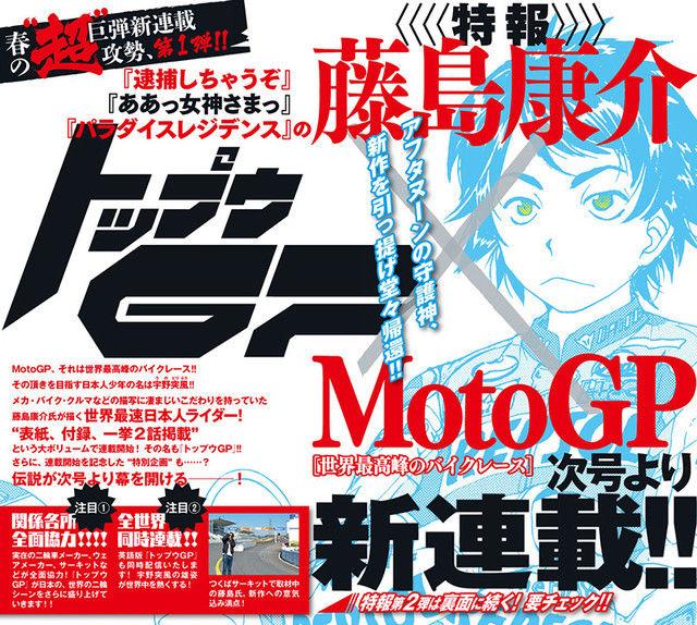 藤島康介 トップウGP バイクに関連した画像-03