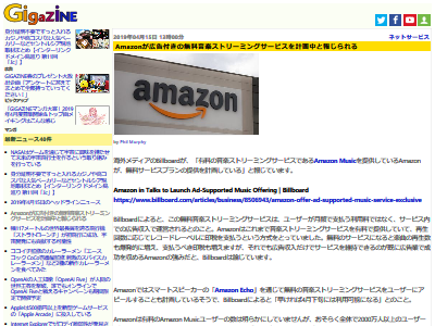 Amazon 無料音楽ストリーミングサービス 計画中に関連した画像-02